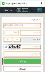 ورود اطلاعات کارت بانکی